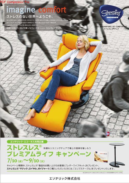 エコーネス社ストレスレスチェアキャンペーン☆_c0113001_17142776.jpg
