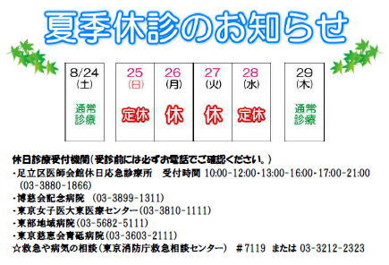 8/26(月)・27(火)を夏季休診いたします。_a0165303_16344275.jpg
