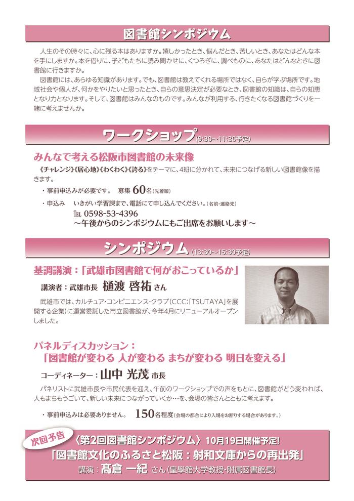 松阪市の図書館シンポに出ます_d0047811_21212176.jpg