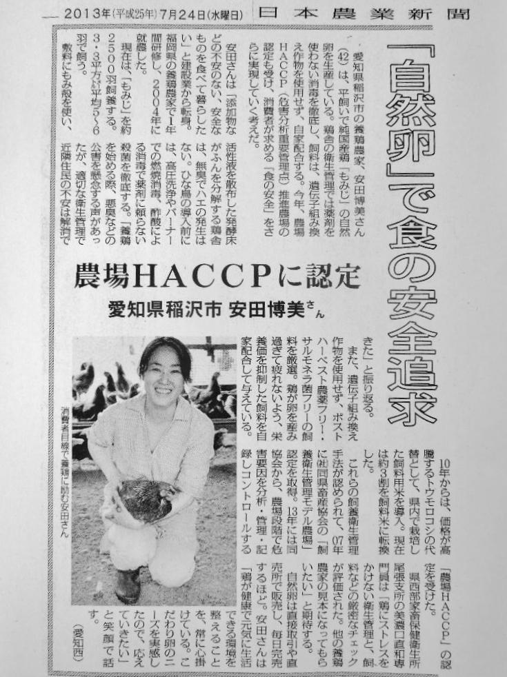 「日本農業新聞 130724」_a0120513_1859187.jpg