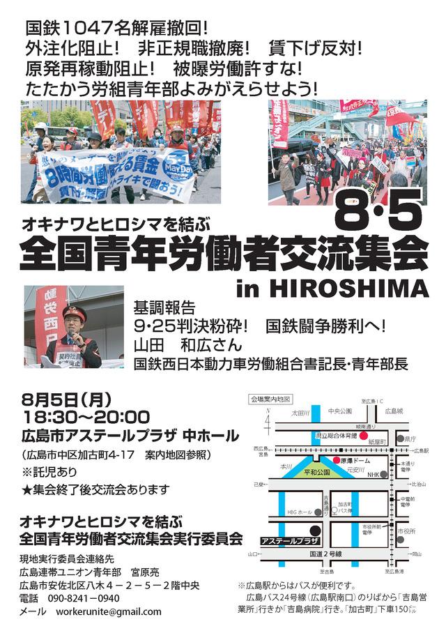 オキナワとヒロシマを結ぶ8・5全国青年労働者交流集会in HIROSHIMAの案内_d0155415_151679.jpg