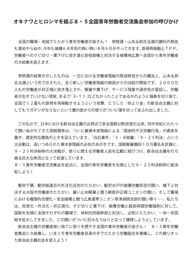 オキナワとヒロシマを結ぶ8・5全国青年労働者交流集会in HIROSHIMAの案内_d0155415_151973.jpg