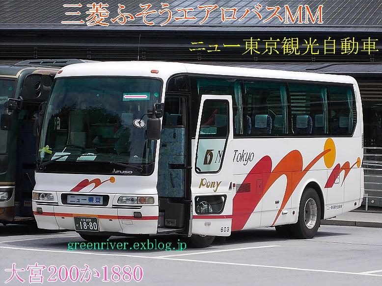 ニュー東京観光自動車 1880_e0004218_20594784.jpg