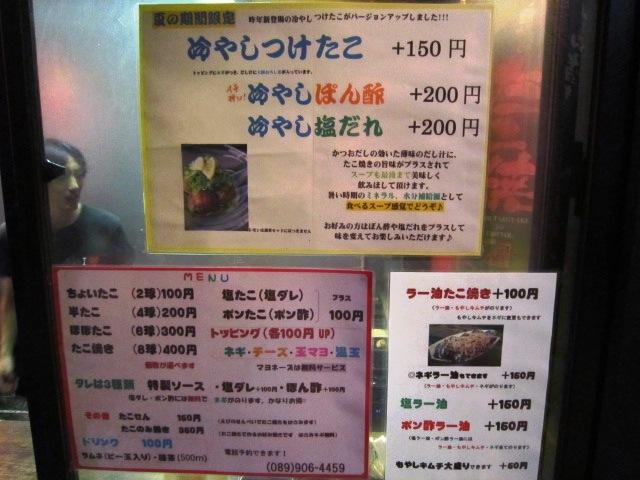 食ブログ たこ焼き屋 「まったこ」_f0191324_95287.jpg