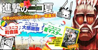 とにかく巨人と満喫したいんです。「進撃の巨人」×ニコニコ「進撃のニコ夏」開催!_e0025035_13101894.jpg