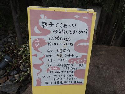 こわいおはなしを聞く会_b0252363_21443351.jpg