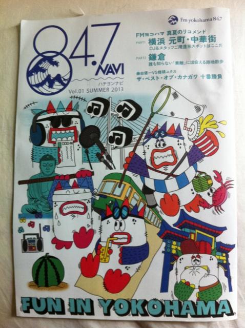 FMヨコハマの冊子_c0197663_12333686.jpg
