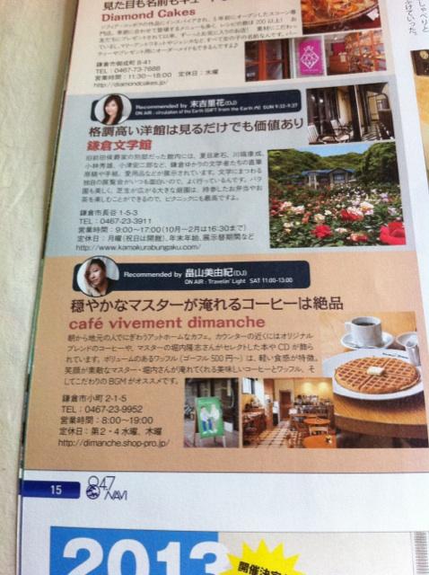 FMヨコハマの冊子_c0197663_12363690.jpg