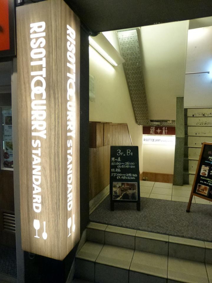 RISOTTOCURRY STANDARD @渋谷_c0100865_6253247.jpg