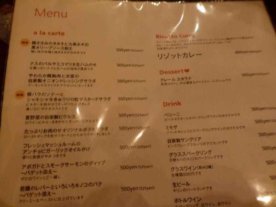 RISOTTOCURRY STANDARD @渋谷_c0100865_635655.jpg