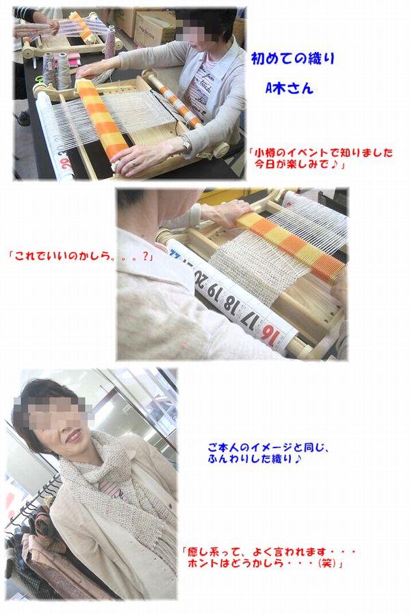 織り上げて、自信がついた初心者さん達 ~札幌店~_c0221884_23222936.jpg
