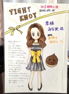 お手紙、色紙ありがとう。(静岡)_f0143188_21455068.jpg