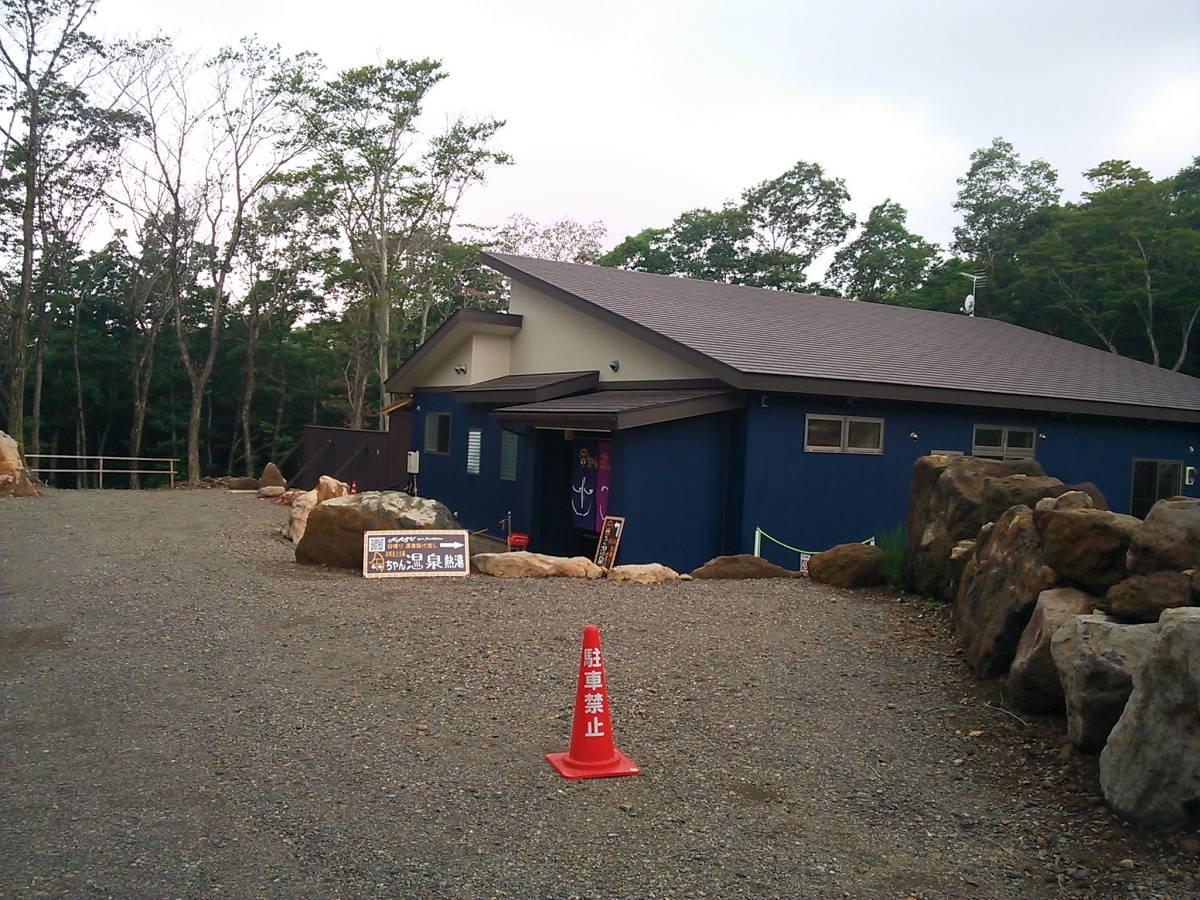 那須の金ちゃん温泉とは : 那須高原ペンション通信(オーナー通信)