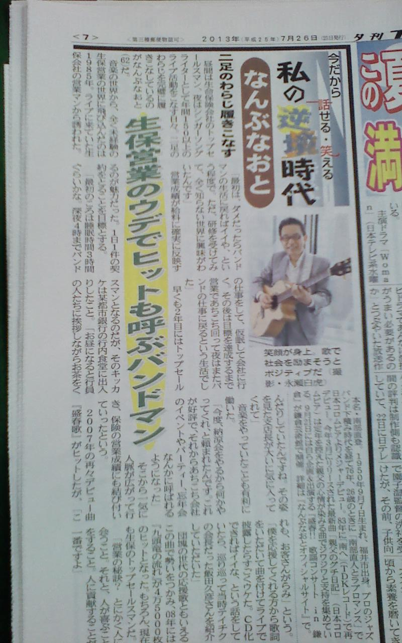 「夕刊フジ」に掲載されました。_e0119092_13501578.jpg