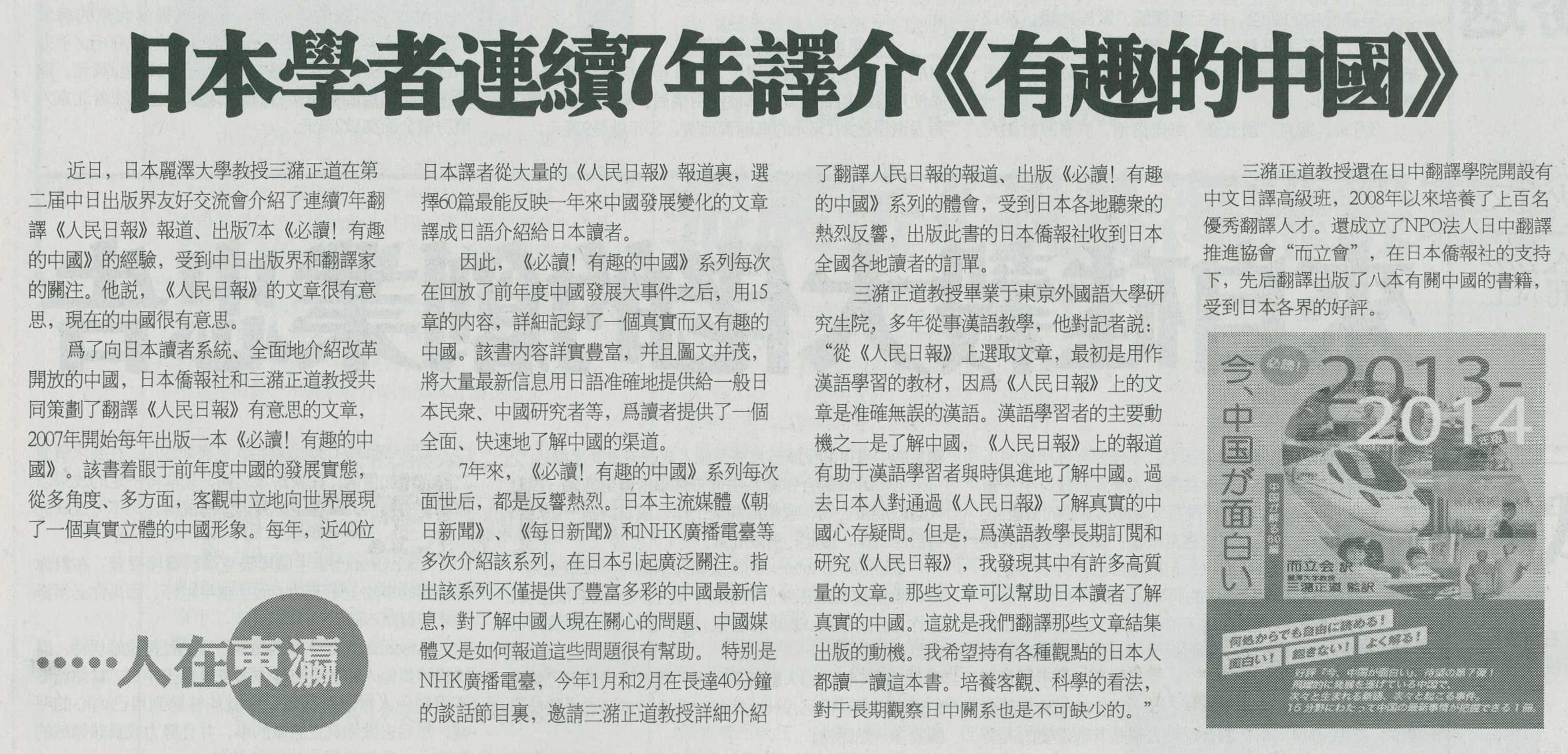 日本学者连续7年译介@人民日报 好文章,出版七本《必读,有趣的中国》,《阳光导报》刊登图文报道_d0027795_10131684.jpg