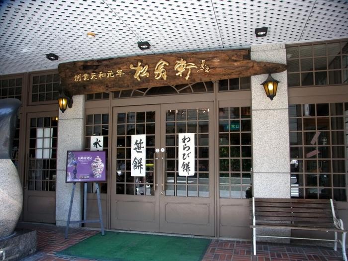 長崎に遠足へ_d0116009_11121632.jpg