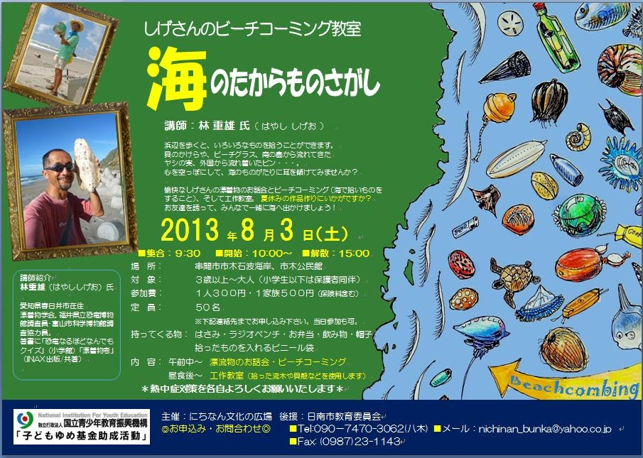 宮崎県でビーチコーミング!_e0045113_22291294.jpg