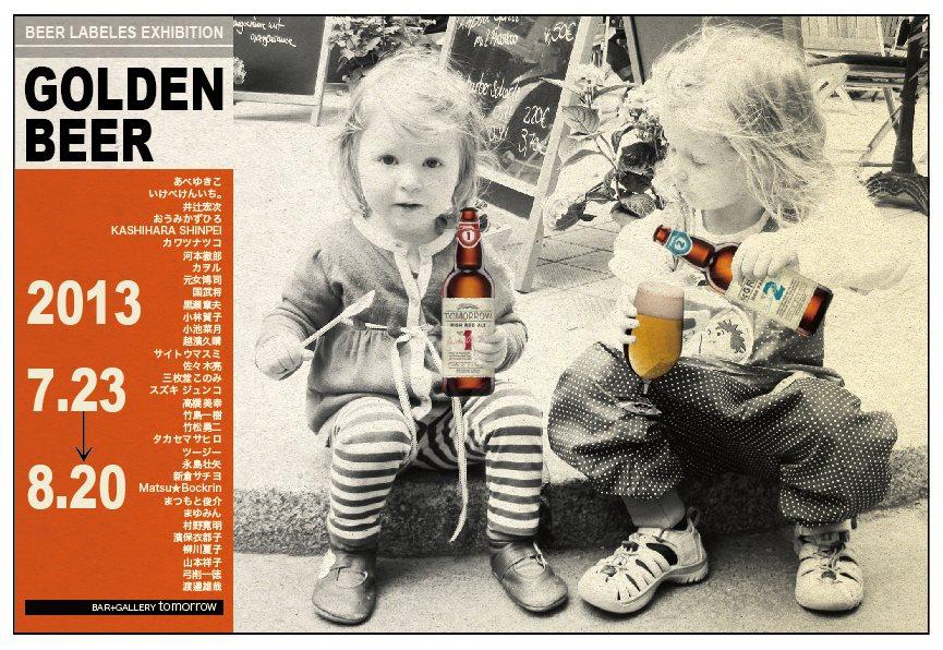 GOLDEN BEER 「BEER Labeles Exhibition2013~in Tomorrow」_f0172313_16583045.jpg