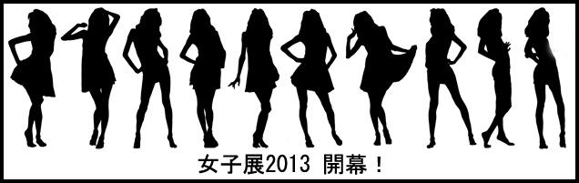 女子展2013 前半組 終了しました。_e0158242_1746838.jpg