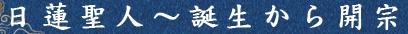 <2013年9月5日>大田区探訪(その4):日蓮聖人ゆかりの「洗足池」「池上本門寺」_c0119160_2165629.png