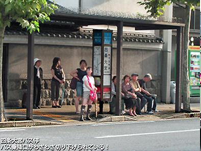 京都市営バスはとてもヘンです!_c0167961_1556086.jpg
