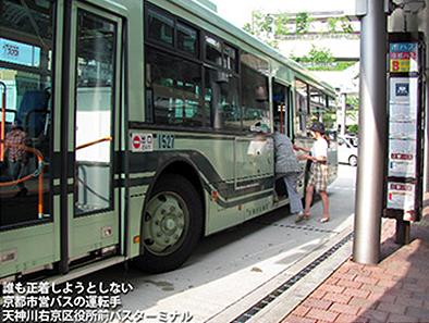 京都市営バスはとてもヘンです!_c0167961_15563849.jpg