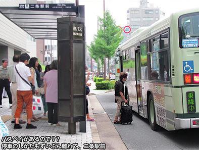 京都市営バスはとてもヘンです!_c0167961_15572437.jpg