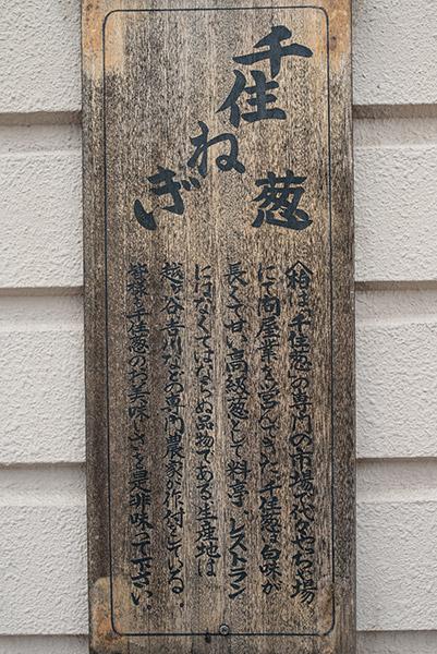 2013/07/27 三ノ輪から北千住:その2_b0171364_11574895.jpg