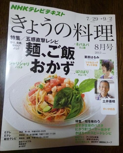 きょうの料理 8月号テキスト_c0100865_6343649.jpg