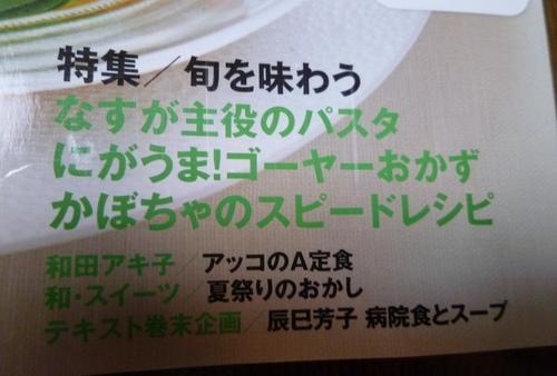 きょうの料理 8月号テキスト_c0100865_6352384.jpg