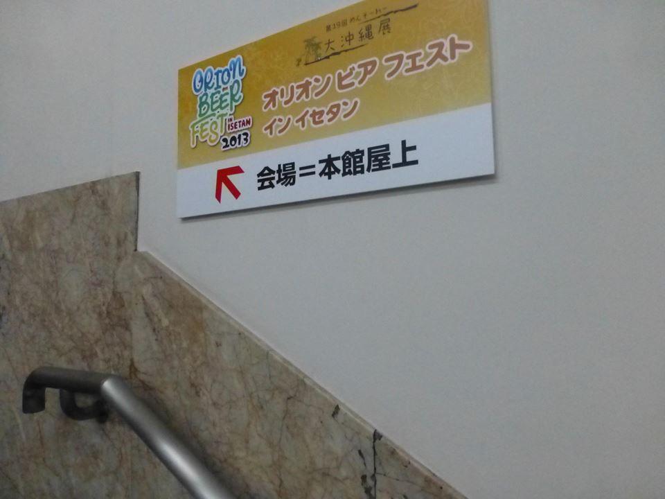 新宿の沖縄♪ @オリオンビアフェスト イン イセタン_c0100865_7562265.jpg