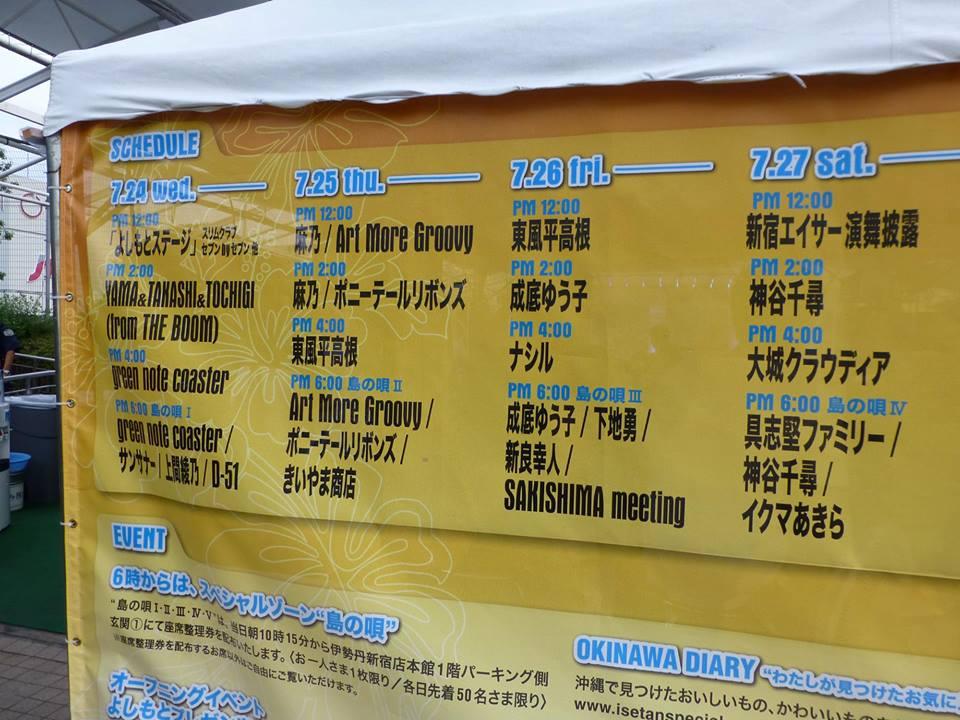新宿の沖縄♪ @オリオンビアフェスト イン イセタン_c0100865_7581245.jpg