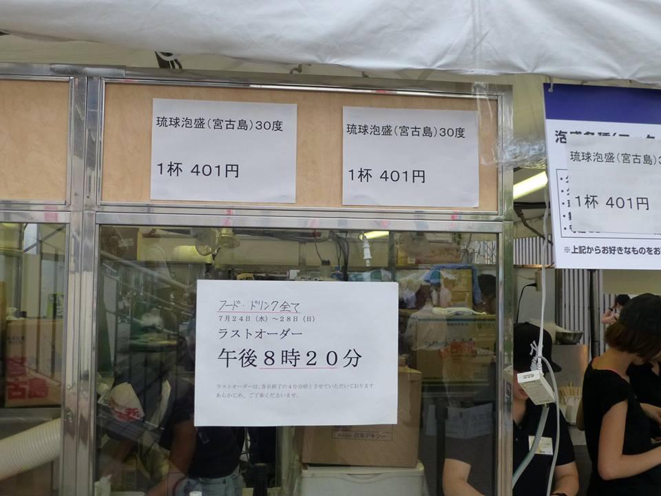 新宿の沖縄♪ @オリオンビアフェスト イン イセタン_c0100865_7585192.jpg