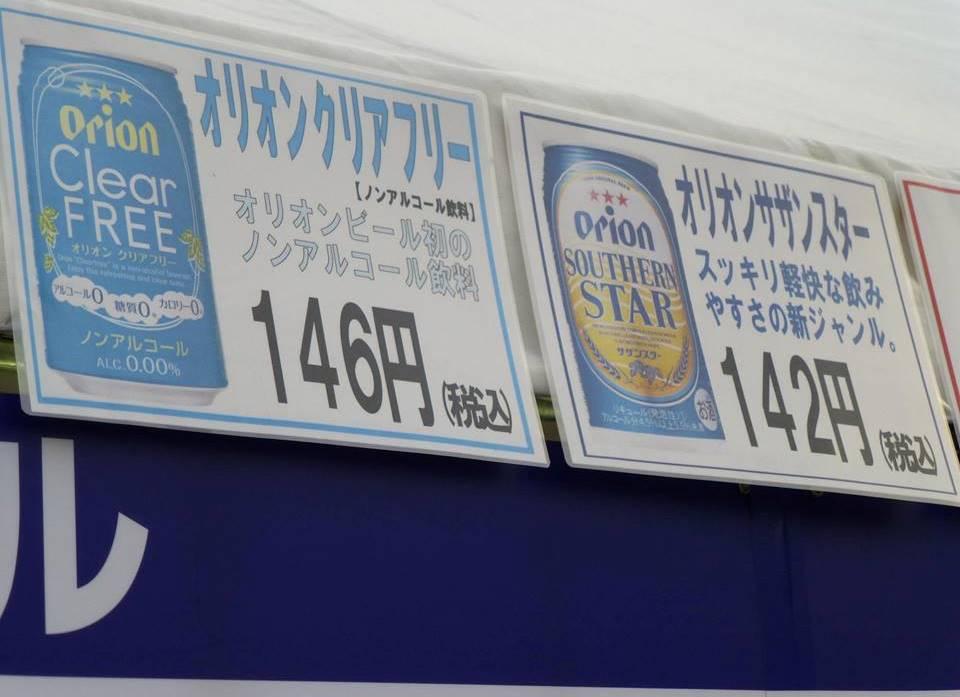 新宿の沖縄♪ @オリオンビアフェスト イン イセタン_c0100865_832744.jpg