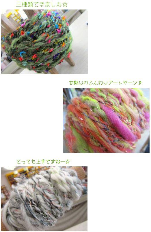 織りの次は手紡ぎ♪-札幌店-_c0221884_025268.jpg