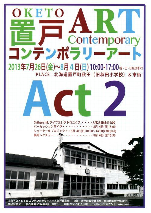 OKETOコンテンポラリーアート始まる_a0269889_2351741.jpg