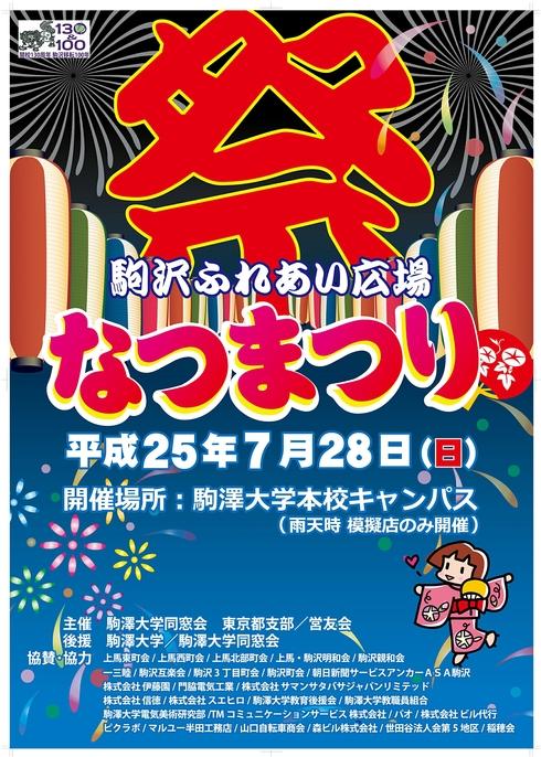 お祭り_c0092197_317012.jpg