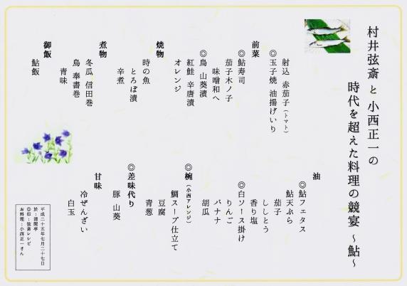7/27(土)鮎料理を楽しむ会 終了しました!_c0110117_1524254.jpg