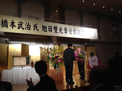 橋本武治氏 旭日雙光章受賞記念祝賀会_f0259324_17234384.jpg