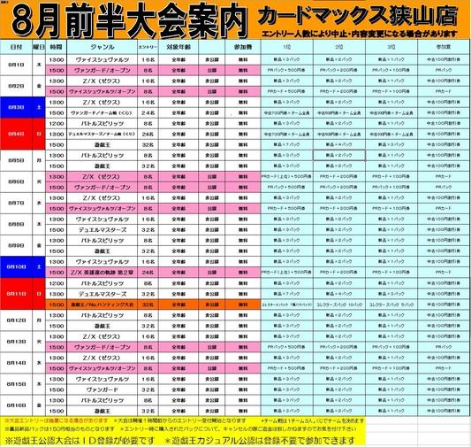 【狭山店】8月前半大会情報_d0259027_10312484.jpg