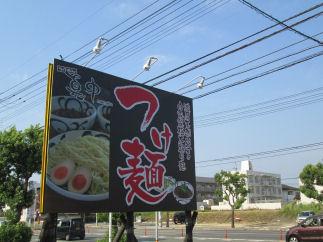 つけ麺真中_c0034228_2284032.jpg
