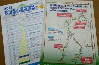 高速道路ネットワーク_f0081443_11132372.jpg