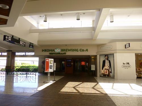 ハワイ☆2013~ホノルル空港で、最後の乾杯_f0207146_12232987.jpg