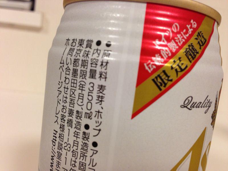 初めてのビール_e0046950_21463692.jpg