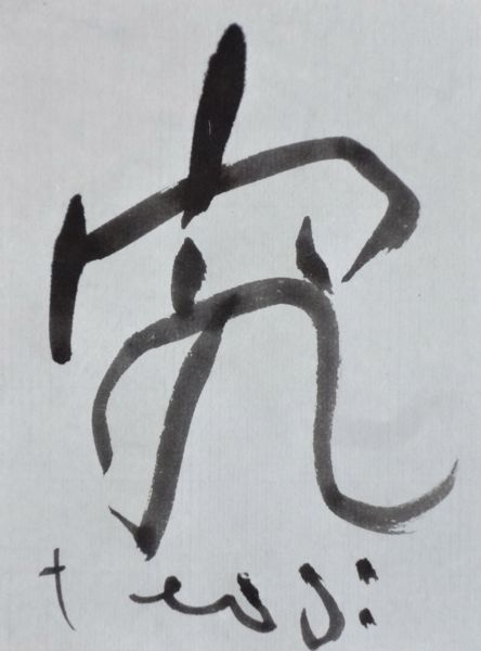 究_c0169176_7594566.jpg