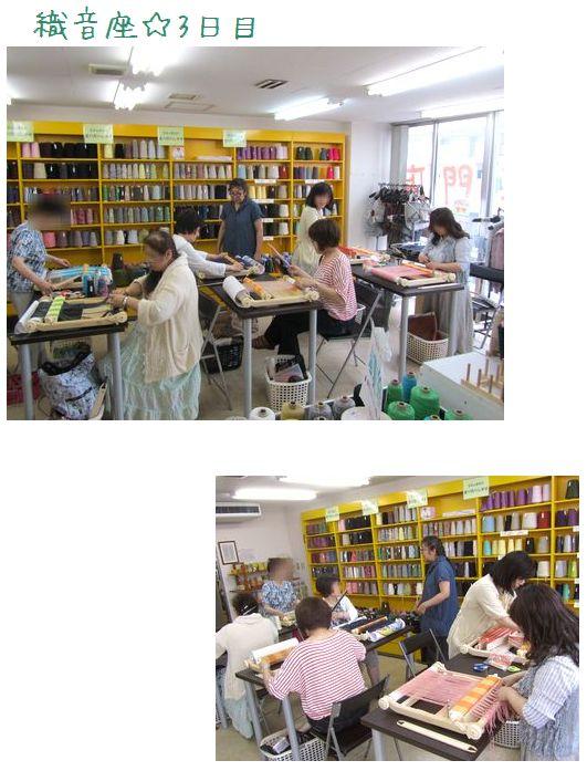 「織音座」7月最終日!技法の応用が面白い♪-札幌店-_c0221884_19283977.jpg