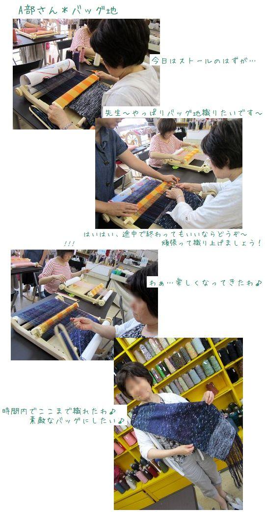 「織音座」7月最終日!技法の応用が面白い♪-札幌店-_c0221884_19402474.jpg
