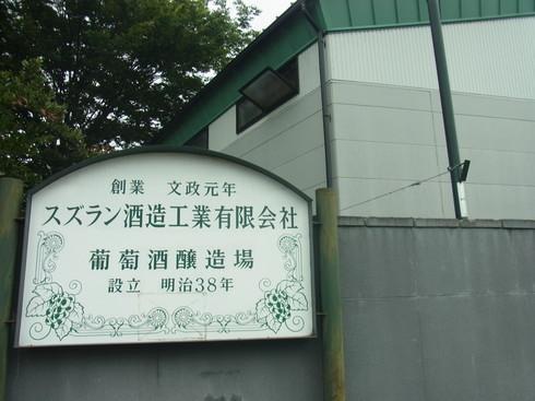 3日目:勝沼ワイナリー巡り_a0207588_20421669.jpg