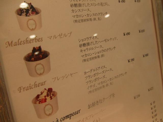 ラデュレ 新宿店_f0076001_2153614.jpg
