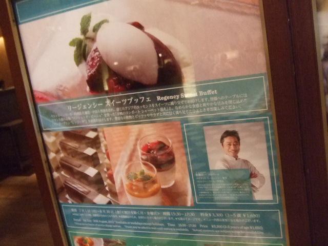 ハイアットリージェンシー東京 カフェ リージェンシースイーツブッフェ_f0076001_2191153.jpg